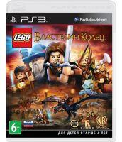 LEGO Властелин Колец [русские субтитры] (PS3)